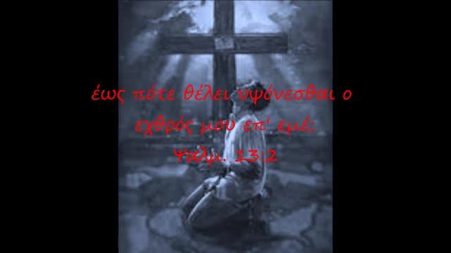 Ψαλμός 13 greek (psalm 13)
