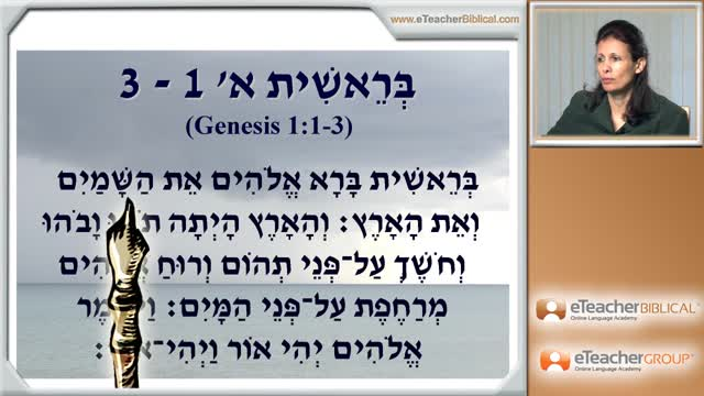 Biblical Hebrew Lesson 1 - Hebrew AlefBet | by eTeacherBiblical