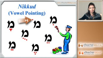 Biblical Hebrew Lesson 3 - Hebrew Vowels | by eTeacherBiblical