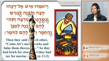 Biblical Hebrew Lesson 7 - The 'Shewa' | by eTeacherBiblical