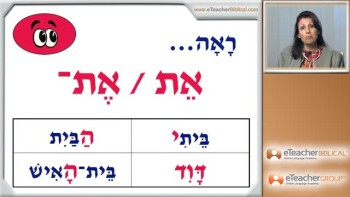 Biblical Hebrew Lesson 21 - Translating Qatal | by eTeacherBiblical