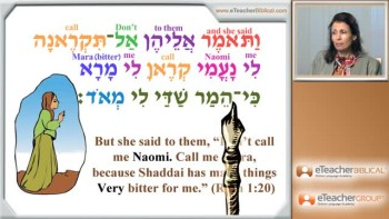 Biblical Hebrew Lesson 23 - Review: Ruth Con't  | by eTeacherBiblical