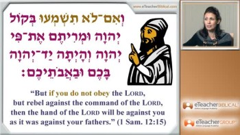 Biblical Hebrew Lesson 25 - Translating Yiqtol| by eTeacherBiblical