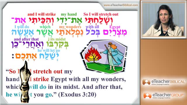 Biblical Hebrew Lesson 29 - Weqatal Verbs | by eTeacherBiblical
