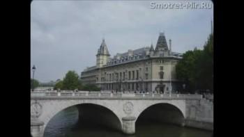Париж Франция - Paris France