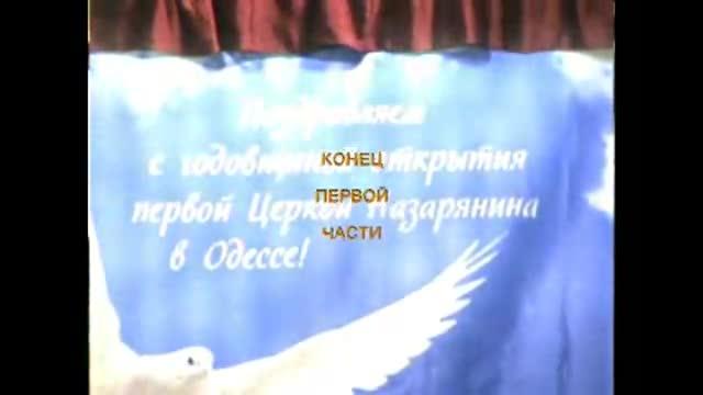 1st Birthday of First Church Of The Nazarene in Odessa, Ukraine, Part 1