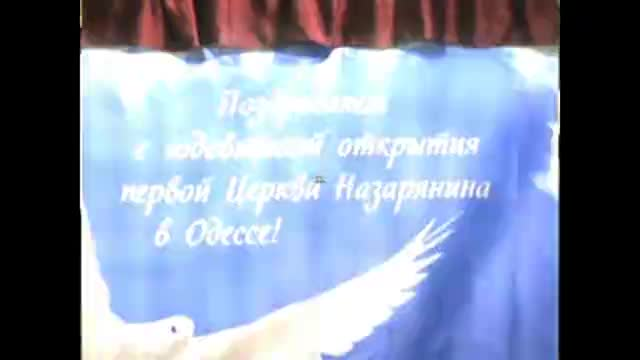 1st Birthday of First Church Of The Nazarene in Odessa, Ukraine, Part 2