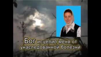 Бог исцелил меня от унаследованной болезни / Bog istselil menya ot unasledovannoy bolezni