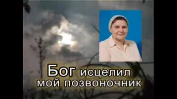 Бог исцелил мой позвоночник / Bog istselil moy pozvonochnik (Russian video)