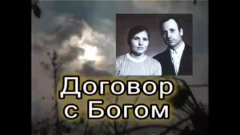 Договор с Богом / Dogovor s Bogom (Russian video)