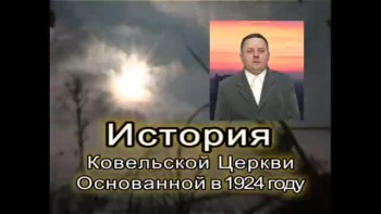 История Ковельской Основанной в1924 году / Istoriya Kovelskoy Tserkvi Osnovannoy v1924 godu