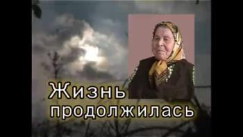 Жизнь продолжилась / Zhizn prodolzhilas (Russian video)
