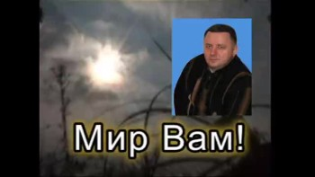 МИР ВАМ! / MIR VAM! (Ukrainian video)