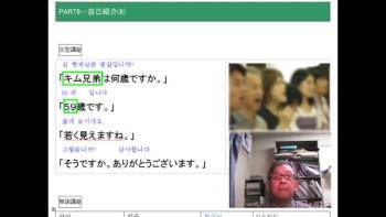 Japanese Lesson 6