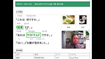 Japanese Lesson 8