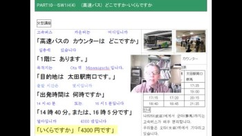 Japanese Lesson10