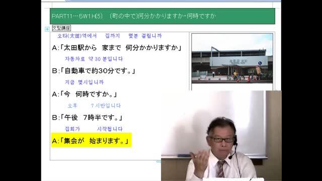Japanese Lesson 11