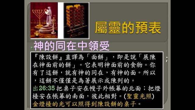 20110522主日信息(勤讀默想生命之糧)