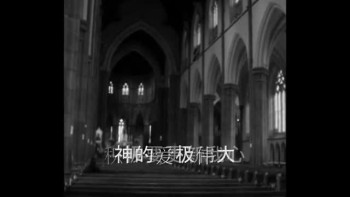 我主我神(Beautiful Cantonese Christian Song)