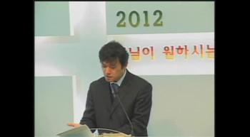 20120215수요설교(다시만난가야바앞에서 행4장5-14).wmv