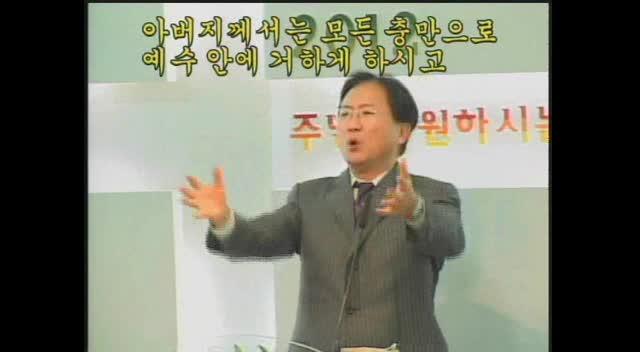 하나님께서사람이되심 김상수목사 요1장9-18 20120325주일