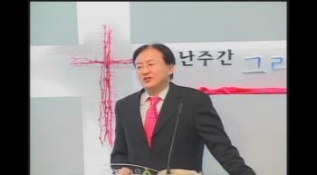 201204065목요특새4일차설교(갈1장6-10).wmv