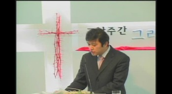 20120404수요설교(예수를죽이려고모의하니라 요11장45-53).wmv