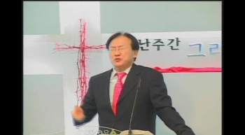 20120406특새5일차설교(우리의자랑십자가 갈6장13).wmv