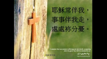 耶穌常伴我