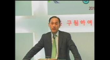 20120605설립감사부흥회3(좋은길앞에서어떤선택을 민13장23-33)200M