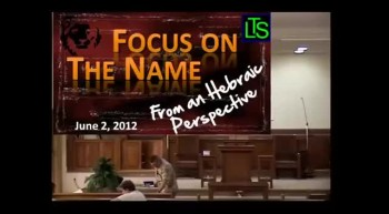 Focus on the Name (From an Hebraic Perspective)