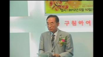 20120610임직감사예배설교(김명혁목사 섬김의삶 막10장45)