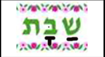 Hebrew Language Lesson Four - 4