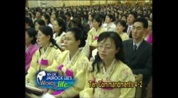 Джей Рок Ли: Заповедь 4, часть 2. Цикл 10 заповедей
