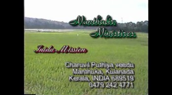 Manthalir Ministries