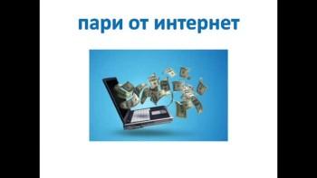 Доказани методи за изкарване на пари от итнернет