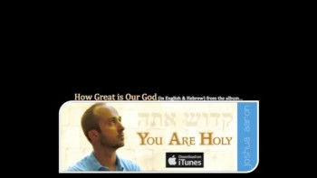 Gadol Elohai / How Great is Our God (Hebrew / English)