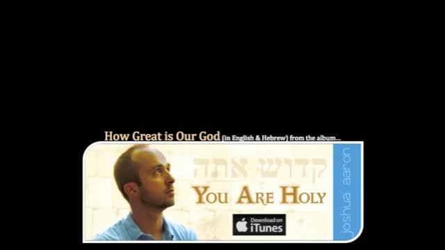 Gadol Elohai / How Great is Our God (Hebrew / English)