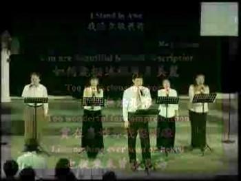 你的寶血; 全心來讚美你; I Stand In Awe/我站立敬畏你; 因祂活著 2009年04月12日