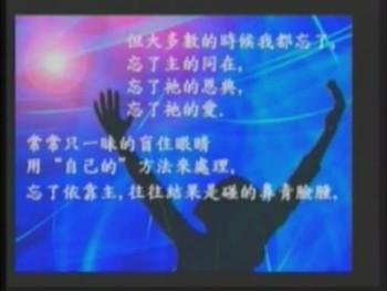 讚美敬拜之夜 God is love! ! Part 1 (2008年01月25日)