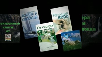 Faith and hope - presentation of books in Russian from LOR production