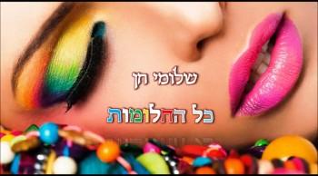 shlomi chen- שלומי חן -KOL החלומות ♫