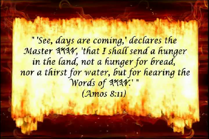 HalleluYah Scriptures - The Best Bible Part 3