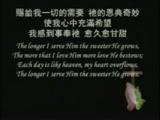 越事奉越甘甜 獻詩(2)  2012年09月16日