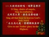 聖詩: 齊來崇拜; 祝禱  2012年12月23日