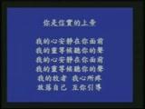 賜福與你; 你是信實的上帝; 詩篇13篇1~4節  2010年10月24日