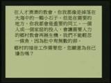 台灣『鄉村短宣青年及成人事工』分享 2010年12月12日