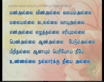 Tamil sermon preached on 28-11-2013