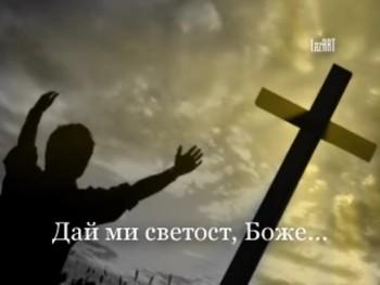 Дай ми святост, Боже