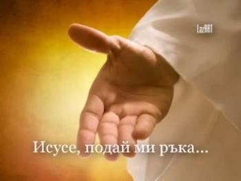 Исусе, подай ми ръка